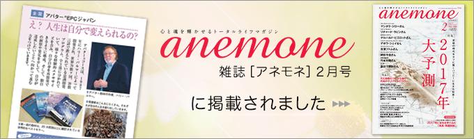 雑誌「アネモネ」2月号に掲載されました