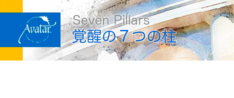 覚醒の7つの柱
