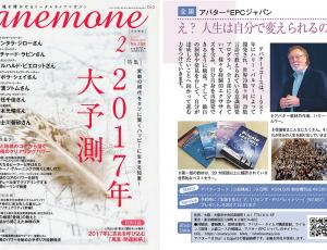 雑誌「anemone(アネモネ)」2月号掲載