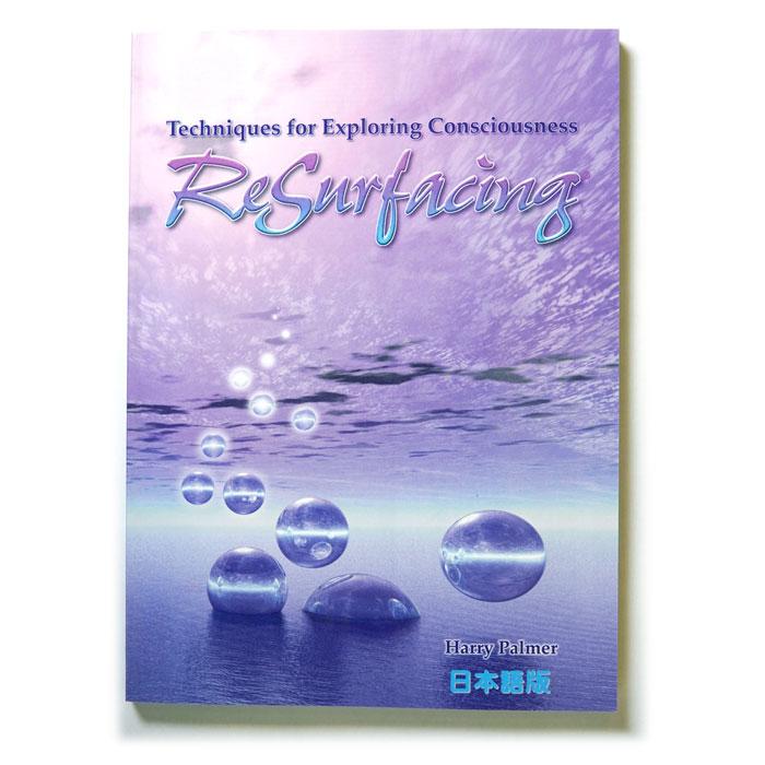 リサーフェシング® ワークブック