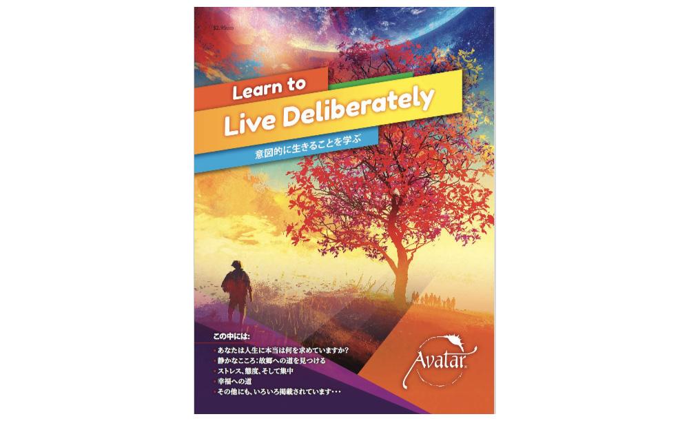 「意図的に生きることを学ぶ」冊子