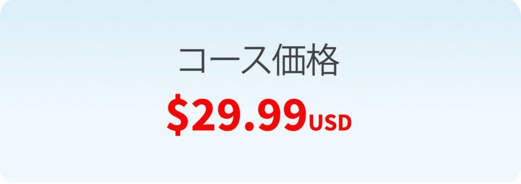 コース価格29.99USドル