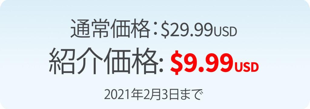 通常価格$29.99USD 紹介価格$9.99USD(2021年2月3日まで)