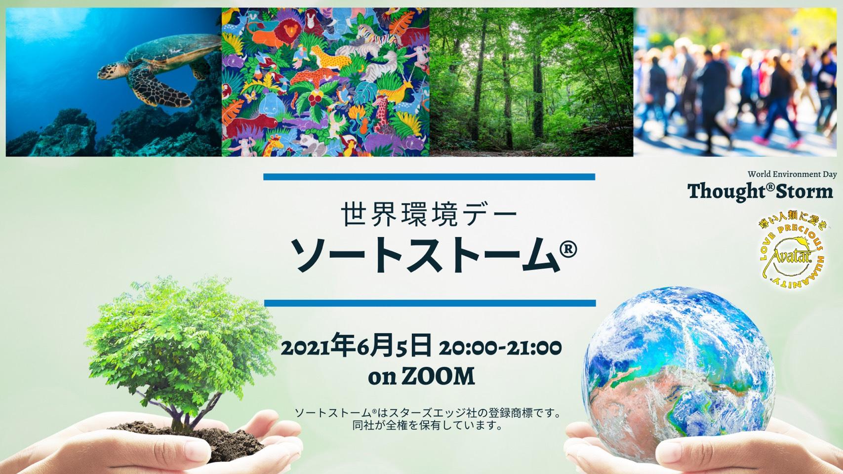 6月5日 世界環境デー