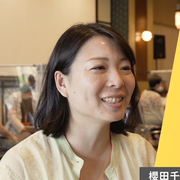 櫻田千尋さん