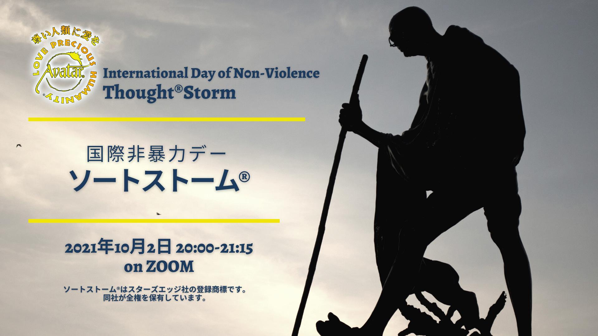 国際非暴力デー